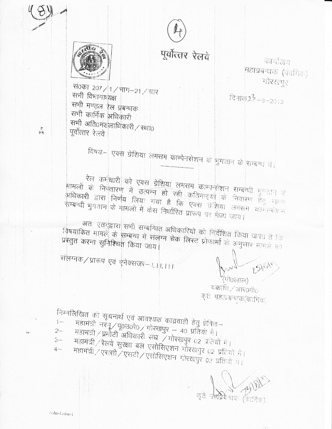 North eastern railway letter payment of ex gratia lumpsum compensation pronofoot35fo Choice Image